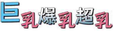 巨乳・爆乳・超乳 風俗ブログ 東京デリヘル体験日記 |吉原ソープランド|AV女優在籍店情報