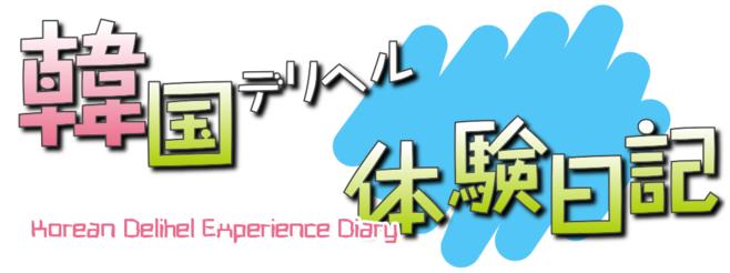 韓国デリヘル体験記